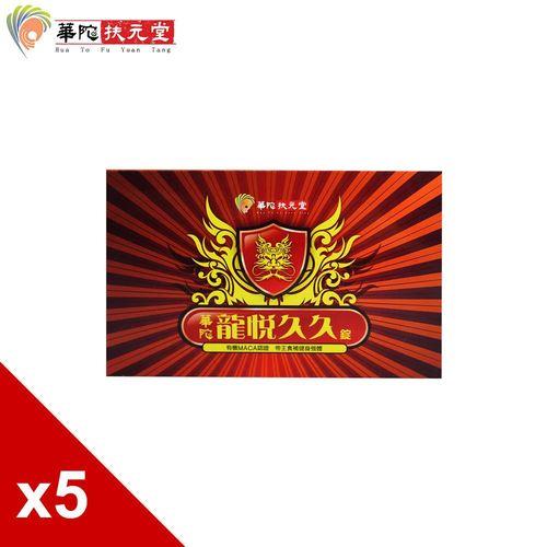 【華陀扶元堂】龍悅久久錠5盒(30入/盒)