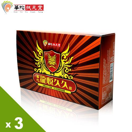 【華陀扶元堂】龍悅久久錠3盒(30入/盒)
