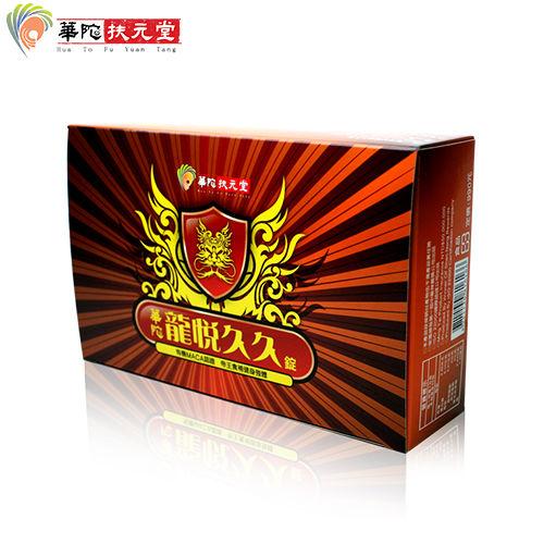 【華陀扶元堂】龍悅久久錠1盒(30入/盒)