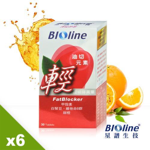 【BIOline星譜生技】甲殼素複方錠6入(30錠/盒x6)