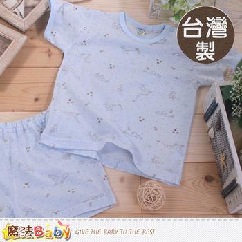 魔法Baby~台灣製清涼輕質布料寶寶居家服~短袖肩開釦套裝~k00965