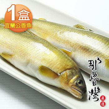【那魯灣】台灣純淨特選公香魚 1盒(10尾/1公斤/盒)