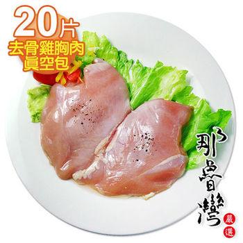 ★輕食低卡★【那魯灣】卜蜂去骨雞胸肉真空包20片(每包2片/250g/共10包)