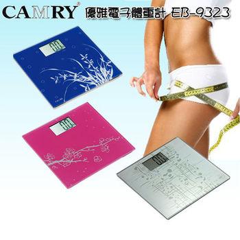 【CAMRY】優雅健康電子體重計 EB-9323