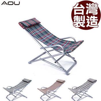 【AOU微笑旅行】台灣製 超輕鋁合金休閒躺椅 露營折疊椅(任選一枚26-006)