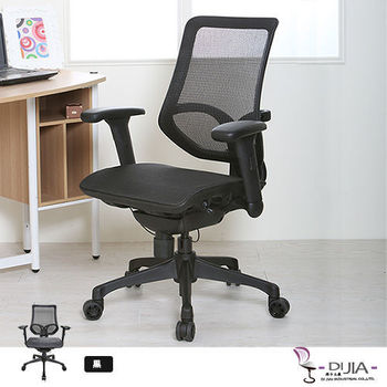 DIJIA DJ-D7線控精品網椅辦公椅/電腦椅