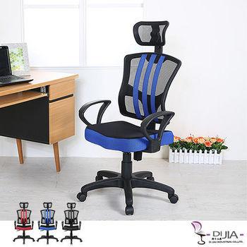 DIJIA 亞曼達甜心辦公椅/電腦椅(三色任選)