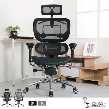 【DIJIA】DJ-A3線控精品網椅辦公椅/電腦椅(二色任選)
