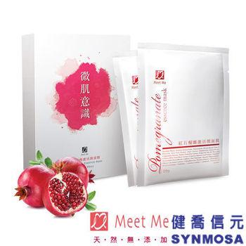 (健喬信元)Meet Me紅石榴活顏面膜(保濕透亮)X1