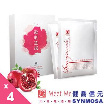 (健喬信元)Meet Me紅石榴活顏面膜(保濕透亮)X4