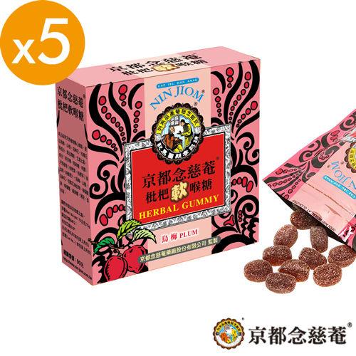 【京都念慈菴】枇杷軟喉糖-烏梅(70g/盒)x5盒
