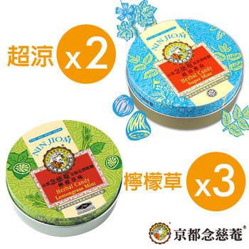 【京都念慈菴】金銀花潤喉糖-檸檬草、超涼薄荷(60g/盒)x5盒