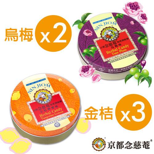 【京都念慈菴】枇杷潤喉糖-金桔檸檬、烏梅(60g/盒)x5盒