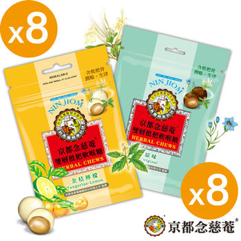 【京都念慈菴】雙層枇杷軟喉糖-原味、金桔檸檬(37g/包)x16包