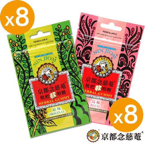【京都念慈菴】枇杷軟喉糖-原味、烏梅(30g/包)x16包