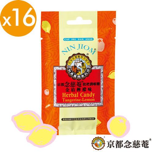 【京都念慈菴】枇杷潤喉糖-金桔檸檬(20g/包)x16包