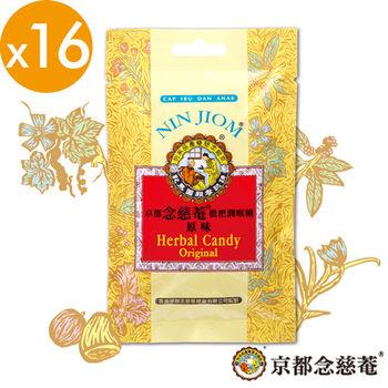 【京都念慈菴】枇杷潤喉糖-原味(20g/包)x16包