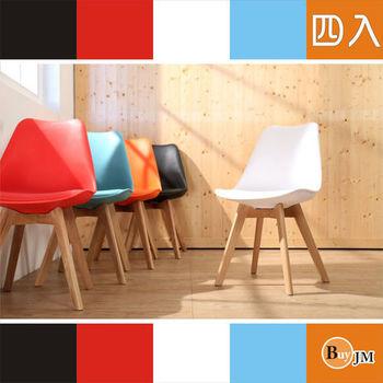 BuyJM 復刻版皮革座墊造型椅/餐椅/洽談椅(4入) (5色可選)