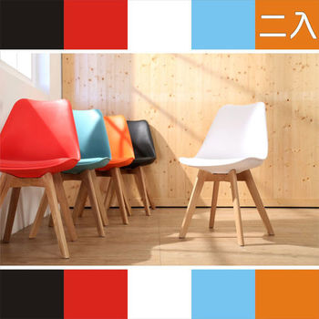 BuyJM 復刻版皮革座墊造型椅/餐椅/洽談椅(2入) (5色可選)