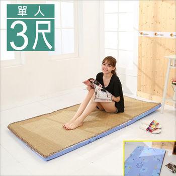 BuyJM 天然亞藤蓆冬夏兩用高密度三折單人床墊3x6尺