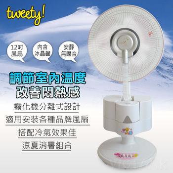 《1+1超值組》【tweety】霧化機LA-0071+12吋風扇+HY-1201