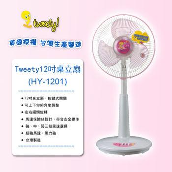 【Tweety】12吋桌立扇 HY-1201