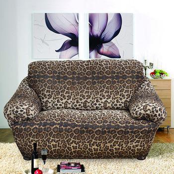 【格藍傢飾】叢林狂想曲彈性沙發便利套-豹紋(2人座)