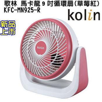 【歌林】馬卡龍9吋循環扇(草莓紅) KFC-MN925-R