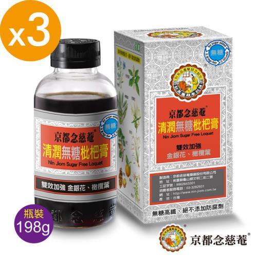 【京都念慈菴】清潤無糖枇杷膏(198g/瓶)x3瓶