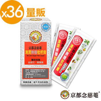 【京都念慈菴】清潤無糖枇杷膏-量販(4包/盒)x36盒