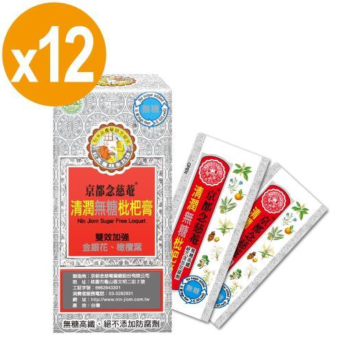 【京都念慈菴】清潤無糖枇杷膏(4包/盒)x12盒