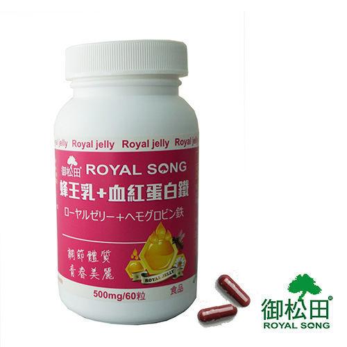 [御松田]蜂王乳+血紅蛋白鐵 X1入