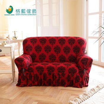 【格藍傢飾】花影繽紛彈性沙發套-玫瑰紅(1+2+3人座)