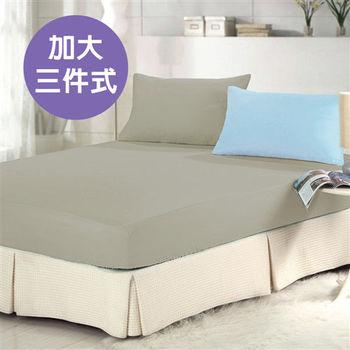 精靈工廠 沁甜繽紛吸濕排汗加大三件式床包組(八色) B0561