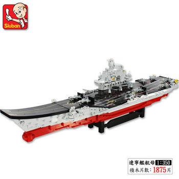【小魯班】1:350 遼寧號航空母艦 (1875Pcs)- 贈鱷魚積木拆件器