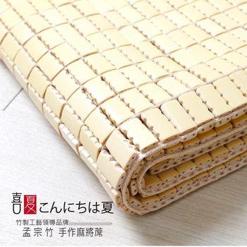 【R.Q.POLO】專利織帶-孟宗竹手作麻將涼蓆-單人3.5尺