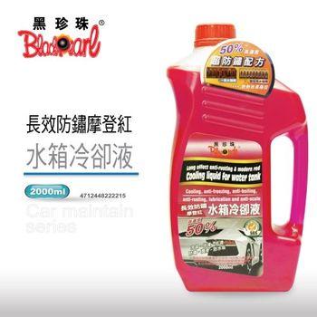 【黑珍珠】長效防鏽水箱冷卻液-2000ML