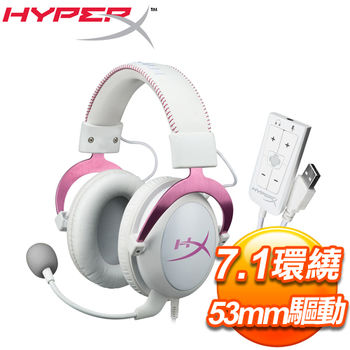 Kingston 金士頓 HyperX Cloud II 電競耳機《粉紅限定版》