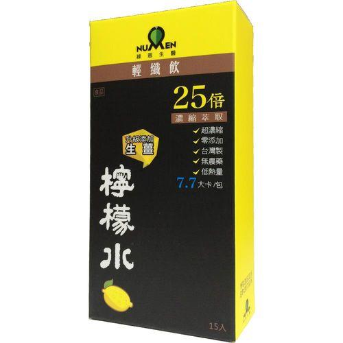 綠恩輕纖飲 檸檬水+生薑升級版15入裝