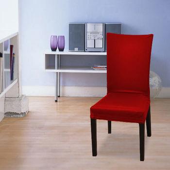 【格藍傢飾】摩登餐椅套-魅惑紅
