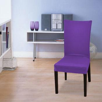 【格藍傢飾】摩登餐椅套-沉穩紫
