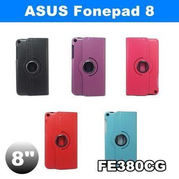 ASUS Fonepad 8 FE380CG 8吋 荔枝紋360度旋轉皮套 FE380CG皮套 平板電腦皮套