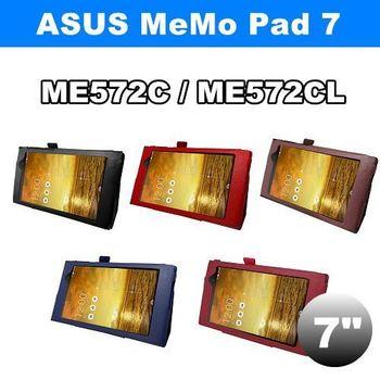 ASUS MeMo Pad 7 7吋 ME572C荔枝紋可立式皮套 ME572CL皮套 平板電腦