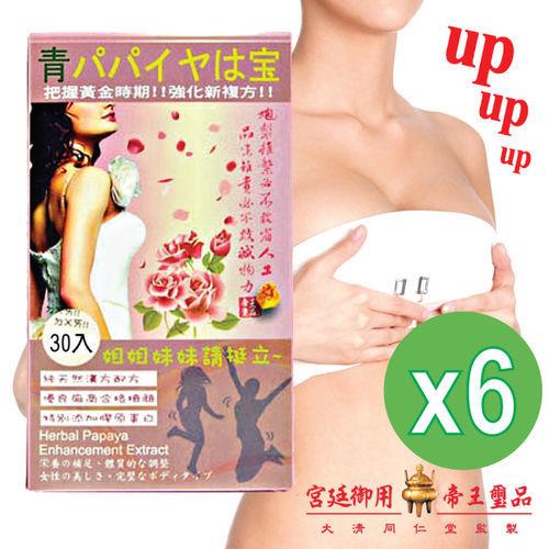 【大清同仁堂】純天然漢方精華 青木瓜四物乃寶膠囊-6入 (G0079*6)