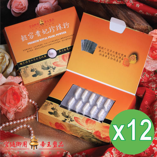 【大清同仁堂】慈禧太后珍珠粉活顏膠囊-12入(G0027-A*12)