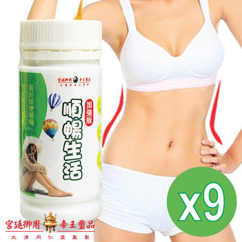【大清同仁堂】脫離小腹婆 順暢生活酵素膠囊9瓶(G0082*9)