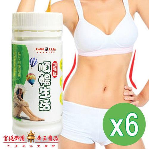 【大清同仁堂】脫離小腹婆 順暢生活酵素膠囊6瓶(G0082*6)