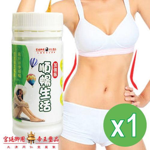 【大清同仁堂】脫離小腹婆 順暢生活酵素膠囊1瓶(G0082)