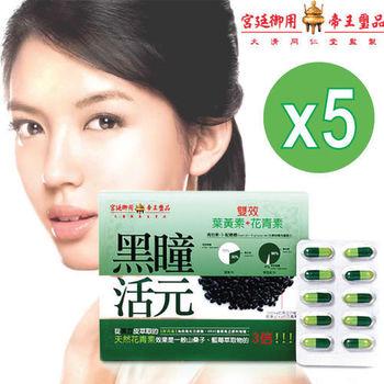 【大清同仁堂】黑瞳活元花青素+葉黃素雙效膠囊5盒(G0056*5)