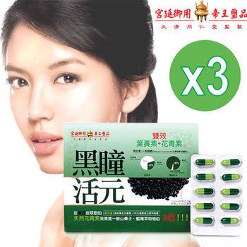 【大清同仁堂】黑瞳活元花青素+葉黃素雙效膠囊3盒(G0056*3)